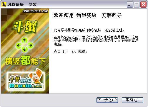 绚彩瓷块游戏截图(5)