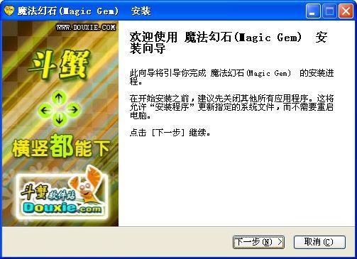 魔法幻石(Magic Gem)游戏截图(5)