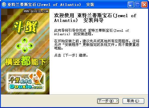 亚特兰蒂斯宝石(Jewel of Atlantis)游戏截图(3)