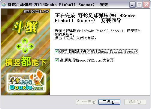 野蛇足球弹珠(WildSnake Pinball Soccer)游戏截图(2)