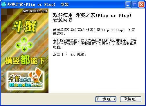 外婆之家(Flip or Flop)游戏截图(4)