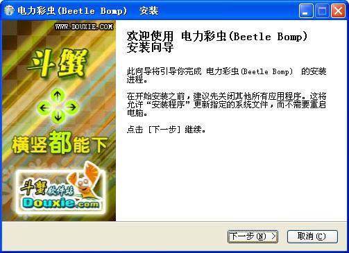 电力彩虫(Beetle Bomp)游戏截图(4)