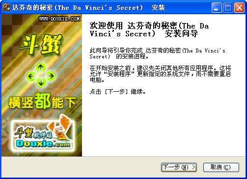 达芬奇的秘密(The Da Vinci/'s Secret)游戏截图(5)