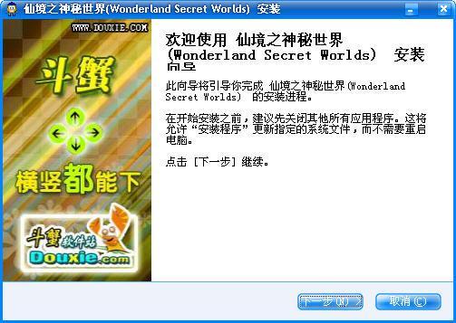 仙境之神秘世界(Wonderland Secret Worlds)游戏截图(4)