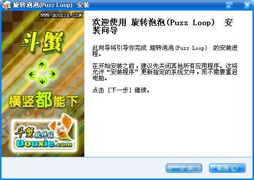 旋转泡泡(Puzz Loop)游戏截图(3)