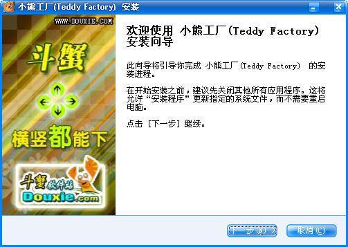 小熊工厂(Teddy Factory)游戏截图(4)