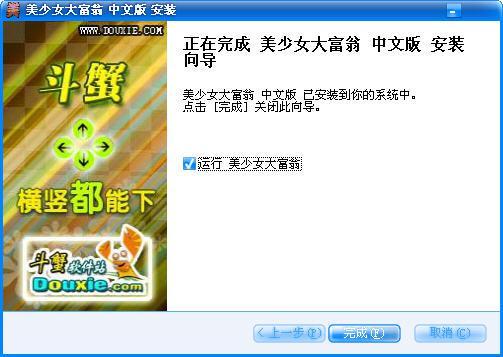 美少女大富翁 中文版游戏截图(2)