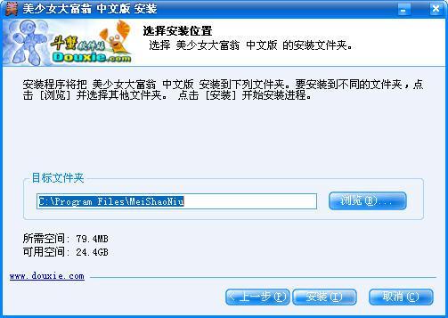 美少女大富翁 中文版游戏截图(3)