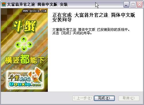 大富翁之升官之途 简体中文版游戏截图(2)