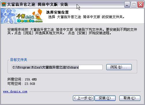 大富翁之升官之途 简体中文版游戏截图(3)