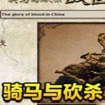 骑马与砍杀中国的荣耀