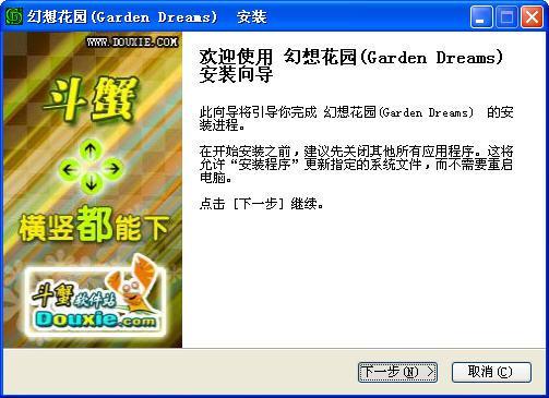 幻想花园(Garden Dreams)游戏截图(4)