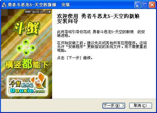 勇者斗恶龙5-天空的新娘游戏截图(4)