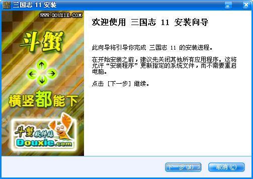 三国志11游戏截图(3)