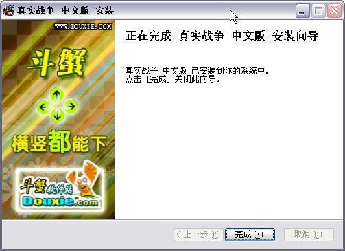 真实战争 中文版游戏截图(2)