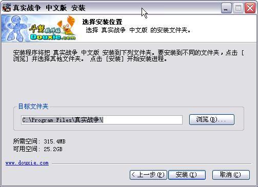 真实战争 中文版游戏截图(3)