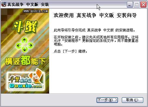 真实战争 中文版游戏截图(4)