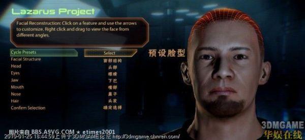 《质量效应2》人物创建界面介绍