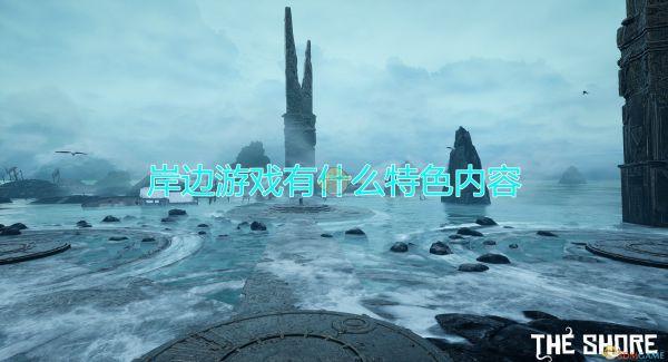 《岸边》游戏特色内容一览