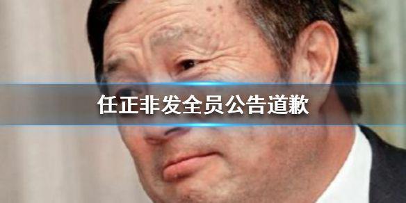 任正非就华为注册姚安娜商标道歉 任正非发全员公告道歉