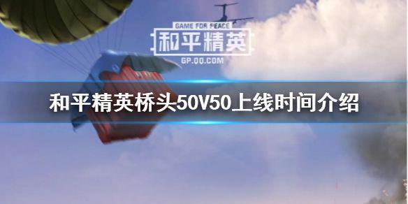 《和平精英》桥头50V50什么时候会上线 桥头50V50上线时间介绍