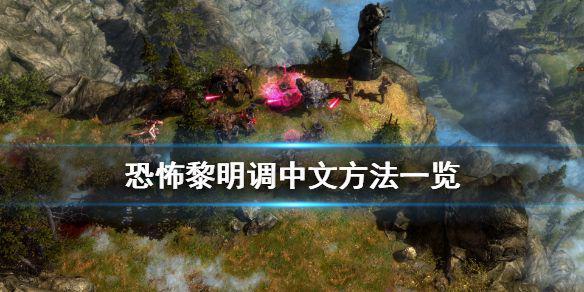 《恐怖黎明》怎么调中文 游戏调中文方法一览