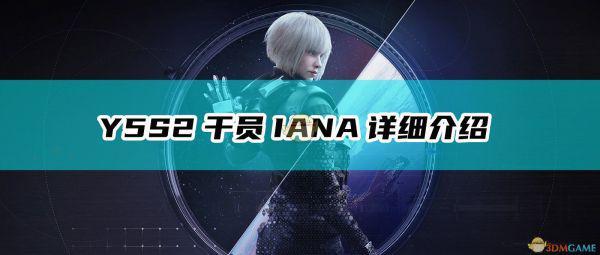 《彩虹六号:围攻》Y5S1干员IANA详细介绍