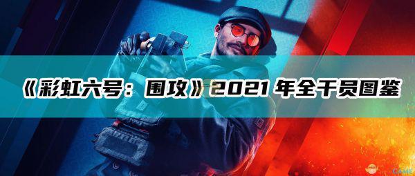 《彩虹六号:围攻》2021年全干员图鉴