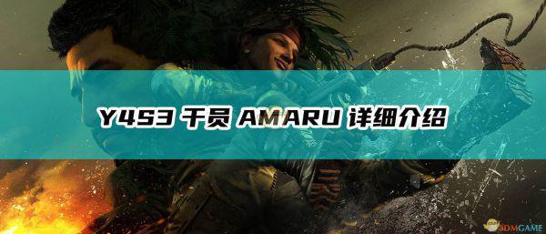 《彩虹六号:围攻》Y4S3干员AMARU详细介绍