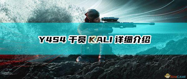 《彩虹六号:围攻》Y4S4干员KALI详细介绍