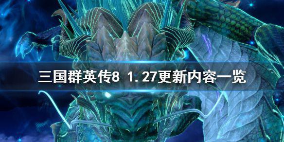 《三国群英传8》1.27更新内容一览 3月18更新了什么内容?