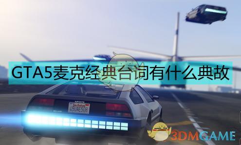 《侠盗猎车5/GTA5》麦克经典台词的由来