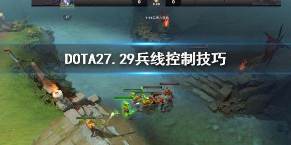 《DOTA2》7.29兵线怎么控制 7.29兵线控制技巧