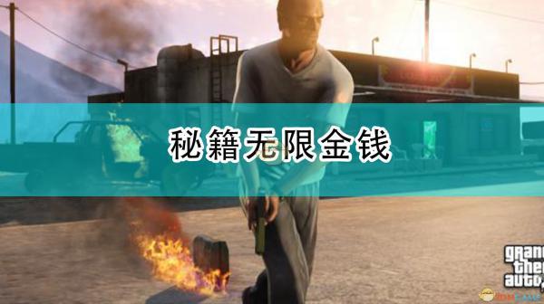 《侠盗猎车5/GTA5》秘籍无限金钱