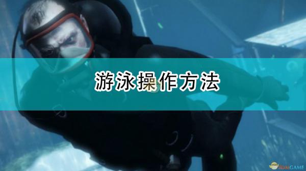 《侠盗猎车5/GTA5》游泳操作方法