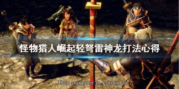 《怪物猎人崛起》轻弩打雷神龙怎么控制方向 轻弩雷神龙打法心得