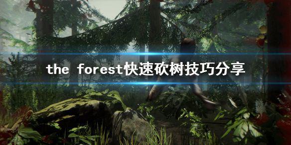 《森林》游戏怎么快速砍树 the forest快速砍树技巧分享