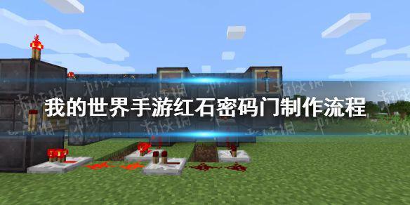 《我的世界手游》红石密码门怎么做 红石密码门制作教程