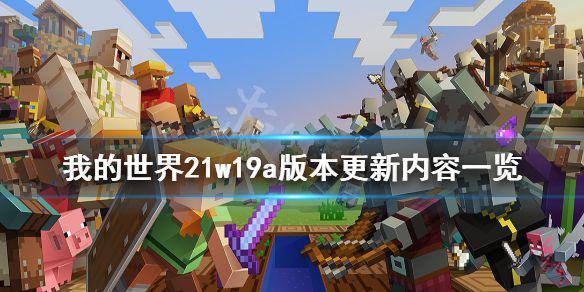 《我的世界》21w19a版本更新了什么?21w19a版本更新内容一览