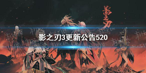 《影之刃3》520更新介绍 520特别活动上线血色之花UP