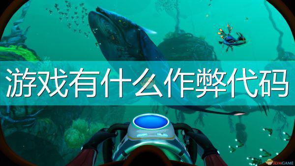 《深海迷航:冰点之下》游戏作弊代码一览