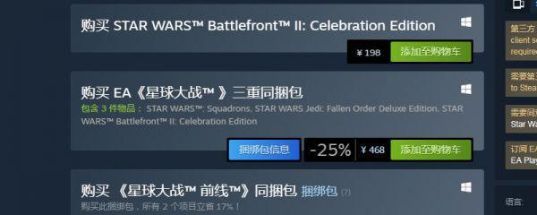星球大战前线2steam多少钱