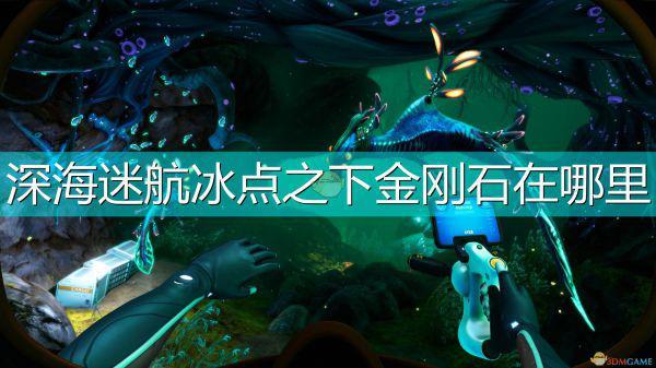 《深海迷航:冰点之下》金刚石位置介绍