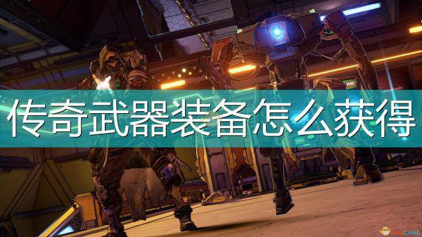 《无主之地3》全传奇装备掉落位置介绍